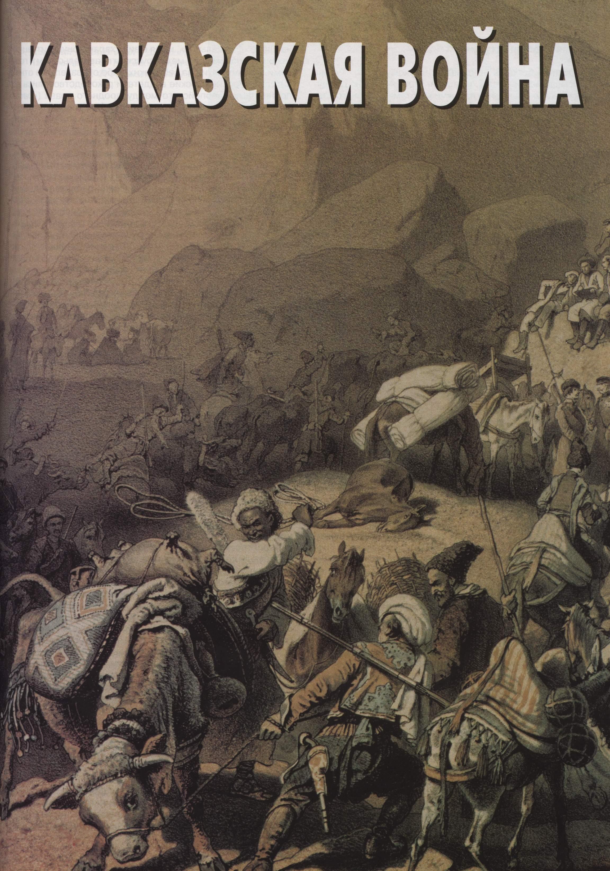 История кавказская война большая